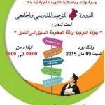 الدورة الرابعة للتوجيه المدرسي والجامعي