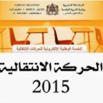 إنطلاق الحركة الإنتقالية الجهوية لأطر هيئة التدريس  لسنة 2015