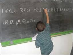 تعلم اللغة الأمازيغية  chtoukaphysique