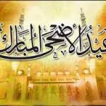 تعديل عطلة عيد الأضحى المبارك
