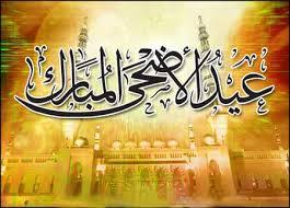 عطلة عيد الأضحى المبارك 2015