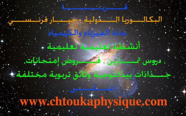 مادة الفيزياء والكيمياء    البكالوريا الدولية خيار فرنسي chtoukaphysique