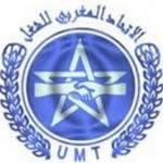 الاتحاد المغربي للشغل يعلن تضامنه المطلق واللامشروط مع الطلبة الأساتذة