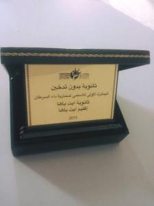 رمز الجائزة يضاف الى أرشيف المؤسسة