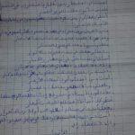 «رسالة وداع مؤثرة ..لتلميذة ..الى معلمتها «وفاء
