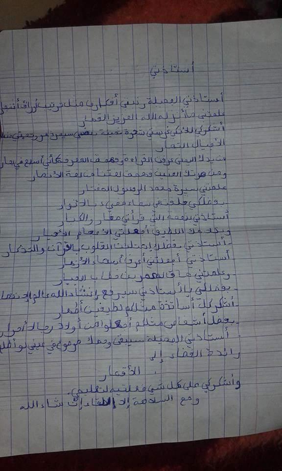 رسالة وداع مؤثرة لتلميذة تجاه معلمتها Chtoukaphysique