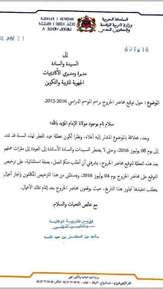 جواب الوزارة فيما يخص توقيع محضر الخروج  Chtoukaphysique
