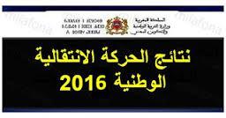 نتائج الحركة الانتقالية الوطنية الخاصة بهيئة التدريس لسنة 2016  chtoukaphysique