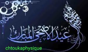 موقع اشتوكة فيزيك يتمنى لكم عيدا مباركا سعيدا