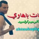 قناة اليوم : قناة ثقافية ، ترفيهية بامتياز  للباهاوي عبد الرحيم أولعبيد