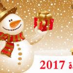 """الموقع """"اشتوكة فيزيك """"يتمنى لكم سنة سعيدة وكل عام وانتم بخير، بمناسبة حلول العام الميلادي الجديد 2017"""