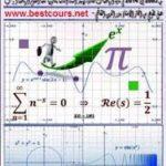 كتاب في غاية الروعة : الامتحانات الوطنية في مادة الرياضيات للعلوم الرياضية مع التصحيح الكامل والمفصل
