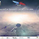 المهرجان الوطني للفيلم التربوي  بفاس الدورة 16