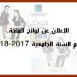 الإطلاع على نتائج  المنحة الجامعية للموسم الحالي 2017 / 2018