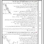 فرض محروس رقم 2 الدورة 1 : أولى علوم رياضية 2017 / 2018