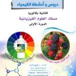 كتاب رائع لمادة الكيمياء للسنة الثانية بكالوريا : الدورة الاولى من انجاز ياسين الدراز
