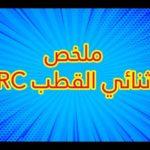 Dipôle RC : partie 1 -الجزء 1 – الشرح الاكثر تفصيلا في اليوتبوب : RC ثنائي القطب