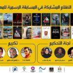 الافلام المشاركة في المسابقة الرسمية لمهرجان فونتي للفيلم التربوي القصيرباكادير من 12 الى 15 ابريل 2018
