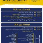 البرنامج الكامل  للنسخة الثانية لمهرجان فونتي للفيلم التربوي القصيرباكادير 2018