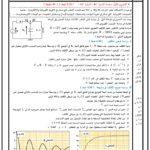 فرض محروس رقم 1 الدورة الثانية 2017 / 2018 : ع ح أ  : الكهرباء ، التفاعلات الحمضية القاعدية ، المعايرة
