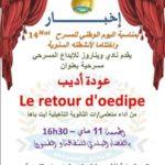 نادي ويناروز : دعوة لحضور مسرح بعنوان » عودة  اديب  » بالفضاء للثقافة والفنون