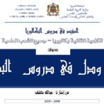 كتيب »ماقل ودل في دروس البكالوريا » من إعداد عبد الله كثيف
