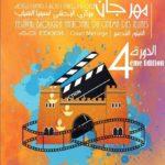 إعلان للمشاركة في الدورات التكوينية المنظمة في إطار المهرجان الوطني لسينما الشباب للفيلم القصير في دورته الرابعة من 12 الى 16 دجنبر 2018 بمدينة بيوكرى