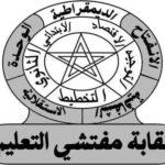 المجلس الجهوي لنقابة مفتشي التلعيم بجهة درعة تافيلالت يصدر بيانا