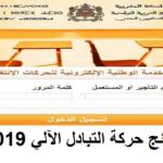 وزارة التربية الوطنية تنشر نتائج الانتقال عن طريق التبادل الآلي برسم سنة 2019