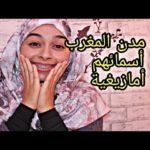 قناة اليوم : قناة امازيغية ثقافية تنشطها الفتاة »وفاء برداوز» ابنة الفنان والممثل الامازيغي الكبير الحسين برداوز