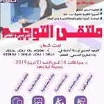 ملتقى التوجيه المدرسي والمهني بايت باها بين 16 و 21 ابريل 2019