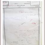 ورقة تحرير نموذجية ، تصحيح فرض محروس رقم 3 الدورة 2 ، السنة الثانية بكالوريا 2018 ـ 2019