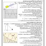 سلسلة  شاملة رقم 3 الدورة 2 السنة الثانية بكالوريا  : علوم رياضية  ، علوم فيزيائية : الجزء الثاني من الميكيانيك مع خلاصة مركزة