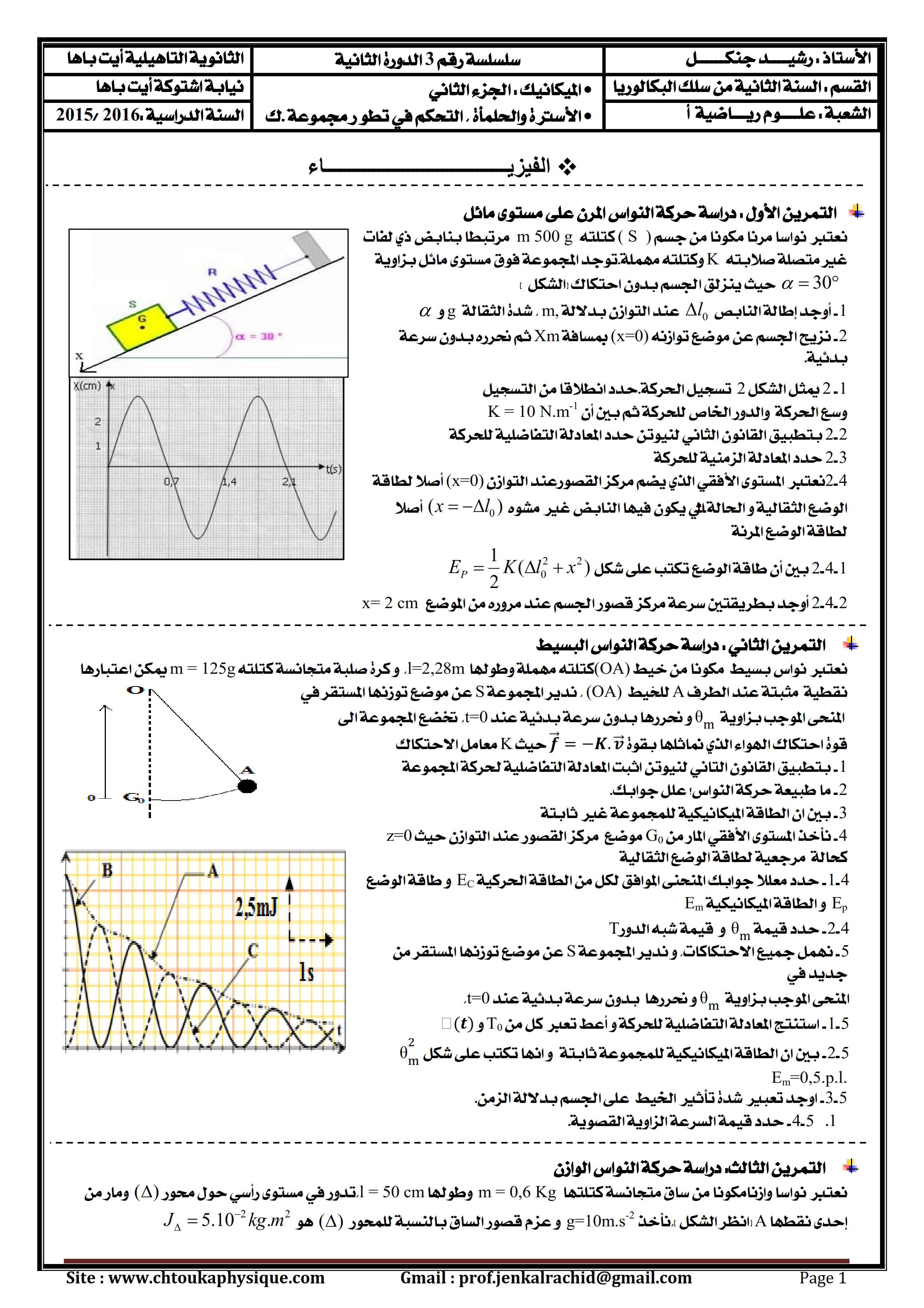 سلسلة شاملة  رقم 3 الدورة 2  السنة الثانية  بكالوريا علوم رياضية أ  ، علوم فيزيائية ، الجزء الثاني من الميكيانيك مع خلاصة مركزة