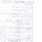 ورقة تحرير نموذجية للامتحان الوطني الموحد، الدورة العادية 2017 لمادة الفيزياء والكيمياء شعبة علوم الحياة و الأرض