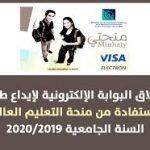 بالفيديو طريقة التسجيل للحصول على منحة التعليم العالي برسم السنة الجامعية 2019 / 2020