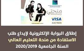 طريقة التسجيل للحصول على منحة التعليم العالي برسم السنة الجامعية 2019 /2020