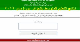 الجزائر : نتائج شهادة التعليم المتوسط 2019