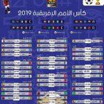 جدول مباريات كأس الأمم الإفريقية بتوقيت المغرب 🇲🇦