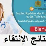 لوائح أسماء المقبولين لاجتياز مباراة المعاهد العليا للمهن التمريضية و تقنيات الصحة : ISPITS 2019