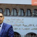 وزارة التربية الوطنيةتعتزم العودة إلى نظام البكالوريا القديم والغاء نظام المسالك