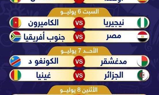 جدول مباريات دور الثمن النهائي لكاس امم افريقيا 2019 بمصر