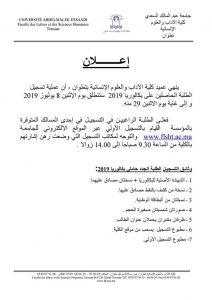 كلية الاداب والعلوم الانسانية ، جامعة عبد المالك السعدي : المسالك المتوفرة ، موعد ووثائق التسجيل