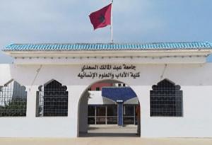 كلية الاداب والعلوم الانسانية بتطوان ، جامعة عبد المالك السعدي : المسالك المتوفرة ، موعد ووثائق التسجيل