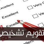 وزارة التربية الوطنية : إنطلاق عملية تقويم المستلزمات الدراسية 2020-2019