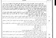 موضوع امتحان الكفاءة المهنية لولوج الدرجة الاولى مع عناصر الاجابة دورة 2019 : اختبار في مادة الديداكتيك ، تخصص الفيزياء والكيمياء