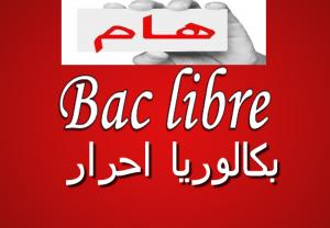 باك حر 2020 بالمغرب، تاريخ واخر اجل التسجيل، الشروط و الوثائق و طريقة الترشح