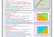 Chapitre 4 : Décroissance radioactive ; Activités et Exercices d'application , 2BAC BIOF , Pr JENKAL RACHID