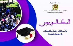 وزارة التربية الوطنية : ارساء نظام جديد '' البكالوريوس '' بالتعليم العالي