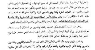 المغرب : وزارة التربية الوطنية تؤجل العطلة الربيعية وتؤكد استمرار الدراسة عن بعد